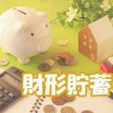 貯金が苦手でも勝手にお金が貯まる!「財形貯蓄」とは
