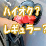 【節約】ハイオク車にレギュラーガソリンを給油してはダメ?NGな理由とは