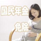 【国民年金保険料】知らないと損!出産前後は申請すれば免除される