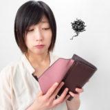 「下ろしたのにもう財布が軽い」原因は小さな出費の積み重ね