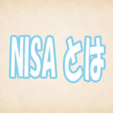 【NISA超入門】NISA(ニーサ)とは