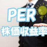 株価の割安具合を判断する「PER」の計算方法と投資判断を行う際の注意点